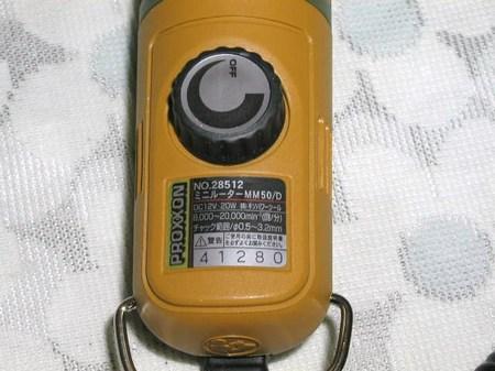 P1011519.JPG