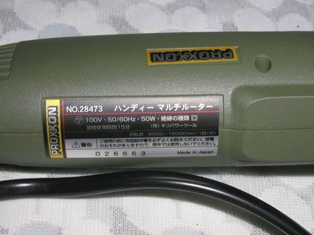 P1011523.JPG