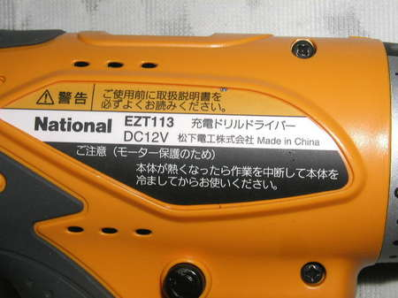 P1011531.JPG