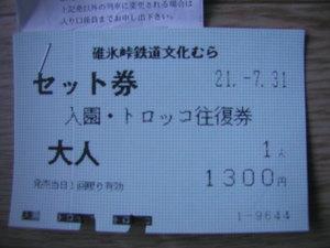 P1011643.JPG