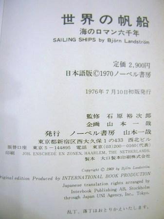 P1013602.JPG