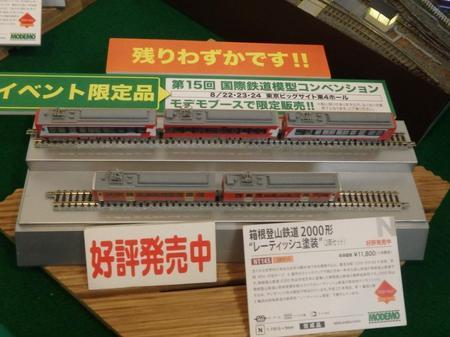 P8020010.JPG
