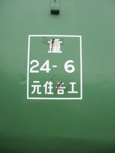 PA280031.JPG
