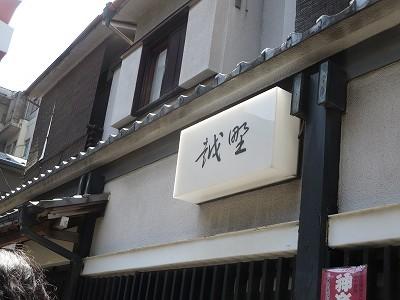 s-IMG_0844.jpg