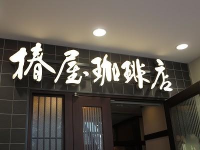 s-IMG_0861.jpg