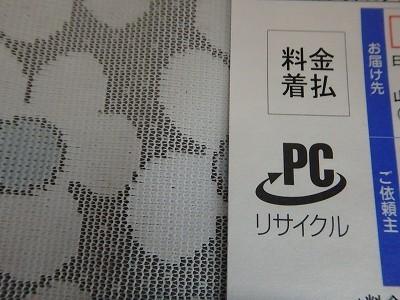 s-P2020040.jpg