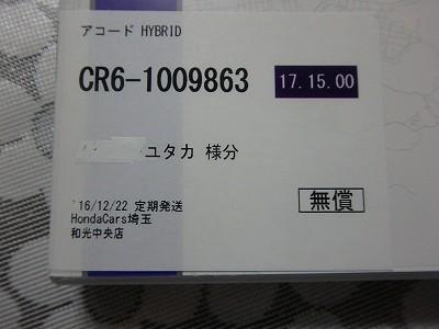 s-P2050003.jpg