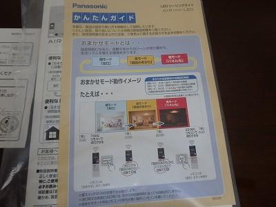 s-P3250023.jpg