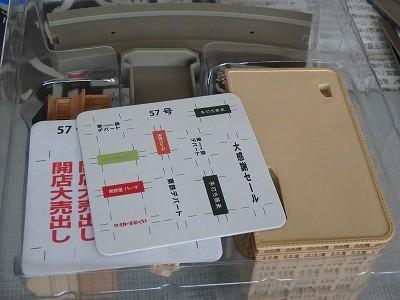 s-P5200100.jpg