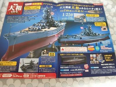 s-P8060038.jpg