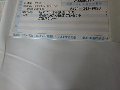 s-P8110059.jpg