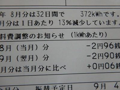 s-P8230094.jpg