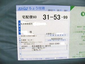 P1085559.JPG