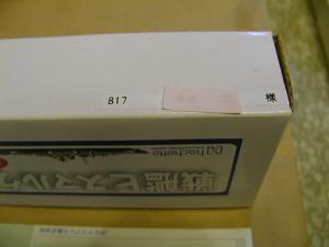 P4273866.JPG