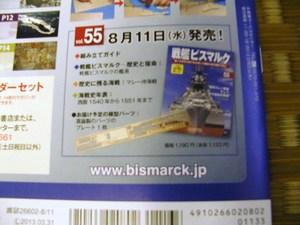 P8045885.JPG