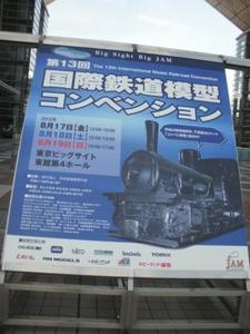 P8170036.JPG