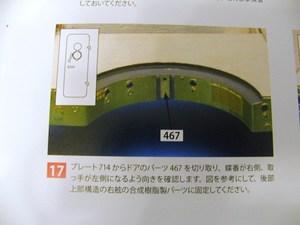 PA137475.JPG
