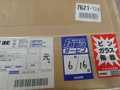 s-P6160019.jpg