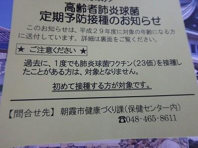 s-P7140016.jpg