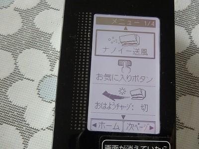 s-P8010016.jpg