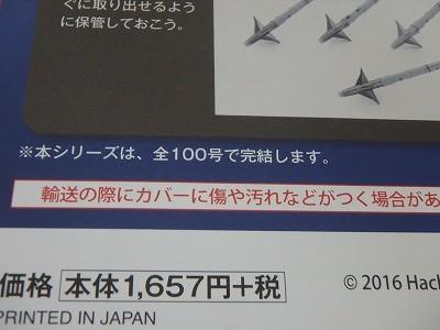 s-PB160078.jpg