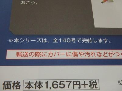 s-PB160082.jpg